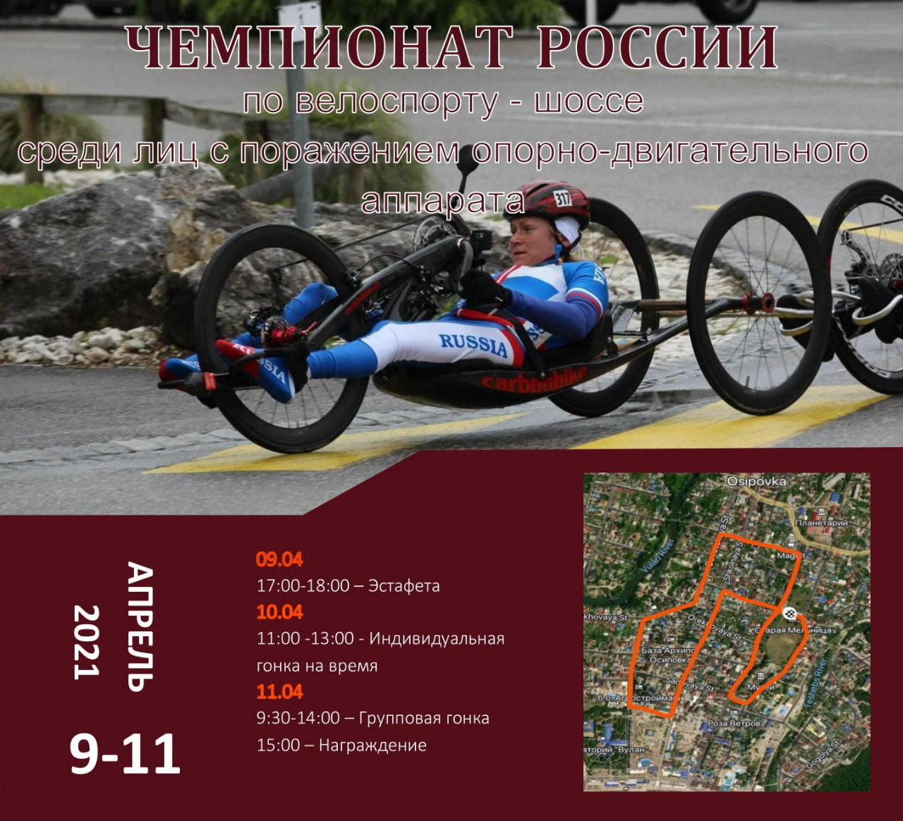 THE RUSSIAN PARA CYCLING CHAMPIONSHIP AMONG PI ATHLETES WILL BE HELD IN KRASNODAR TERRITORY
