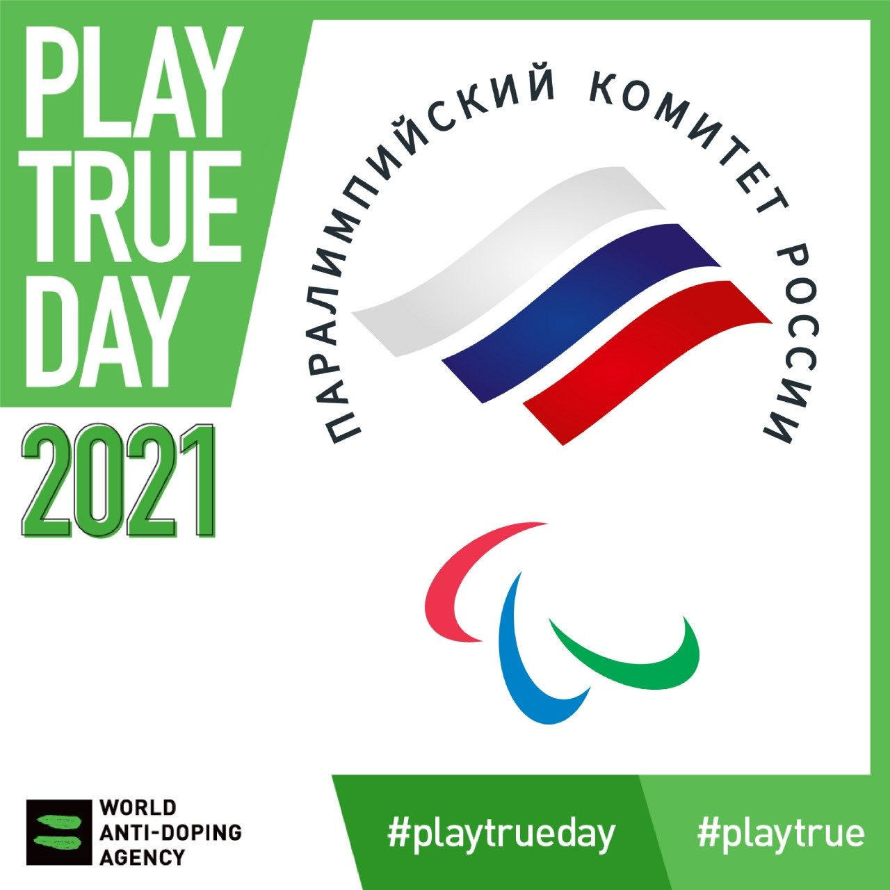 JOIN THE CELEBRATION OF PLAY TRUE DAY WITH THE IPC